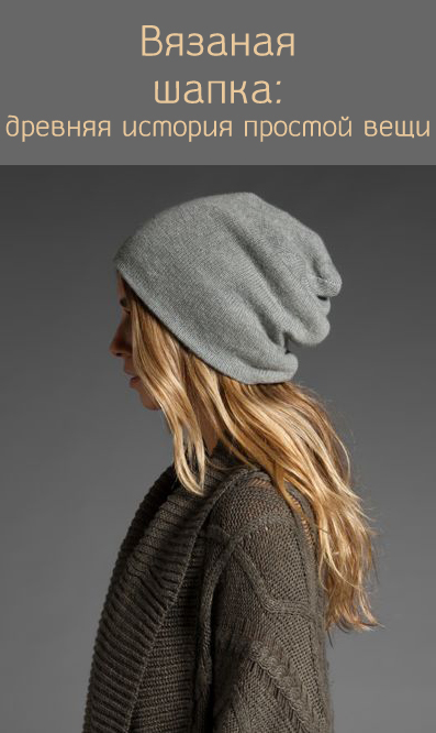 history of knit hat